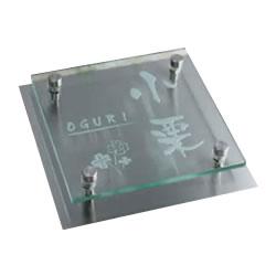 機能門柱にも サイズが選べるガラス表札 ガラス120、130、140、150角とステンレスプレート120、130、140、150、160、170角 裏彫り ひょうさつ gu6cb-11