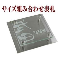 サイズの組み合わせができる 透明ガラス表札 ステンレスプレート付き 裏彫り限定 ガラス120~150角、ステンレス 120~170角 ひょうさつ gu6cb-11