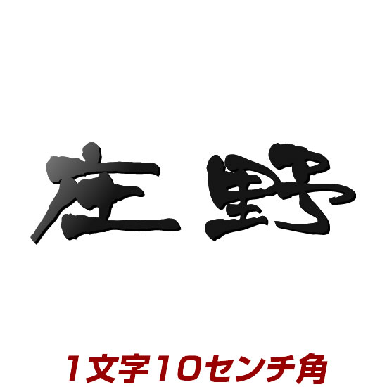 1文字価格 アイアン表札テイストの漢字ステンレス表札(100mm角) stl3-100k おしゃれな切り文字 ひとつひとつ丁寧に仕上げた職人手作りの表札(ひょうさつ)