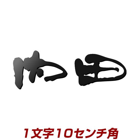 1文字価格 ステンレス切り文字表札(漢字) stl3-100k 10cm角 ブラック、アイボリーなどから文字色が選べるオリジナル表札 ひょうさつ 看板にも