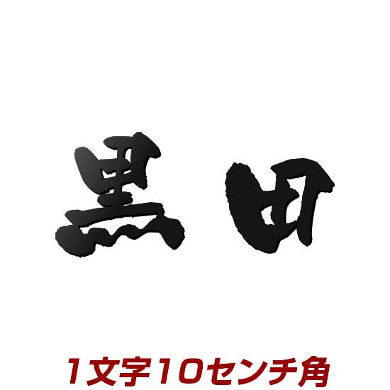 1文字価格 漢字バラ文字ステンレス表札 stl3-100k 10cm角 一つ一つ手作り仕上げの人気デザイン表札(ひょうさつ) 会社看板・お店・ショップにも
