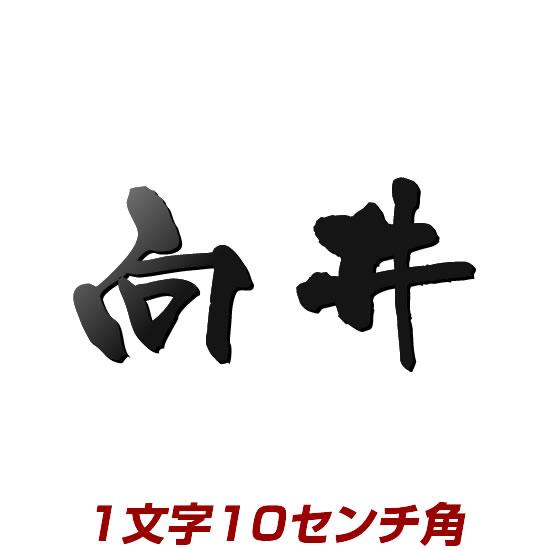 1文字価格 屋外で強い!ステンレス製切り文字表札 stl3-100k 10cm角・漢字タイプ 赤サビの心配無し こだわりネームプレート ひょうさつ 看板にもおすすめ