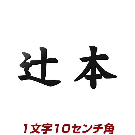1文字価格 漢字タイプのレーザーカットステンレス表札 stl3-100k 10cm角 文字色(黒・アイボリーなど)が選べる おしゃれでかっこいい表札 ひょうさつ