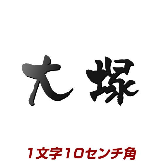 会社・事務所の看板にもおすすめ 職人手作りの本格派表札(ひょうさつ) 1文字価格 個性が際立つ stl3-100k 10cm角 ステンレスレーザーカット表札