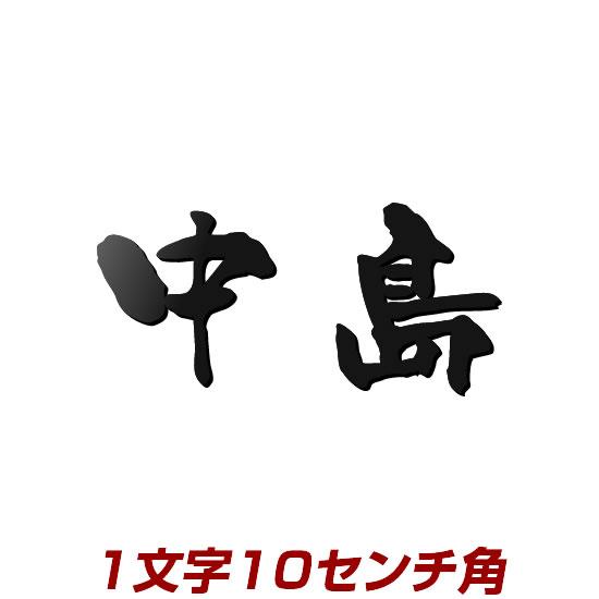 漢字バラ文字ステンレス表札 看板にもおすすめ エッジが際立つレーザーカット加工 1文字価格 stl3-100k 会社・お店・ショップの看板にも 10cm角 ひょうさつ