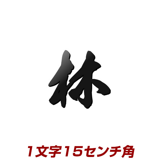 1文字価格 漢字タイプ ステンレス切り文字表札看板 150mm角 stl3-150k 赤サビなしで屋外で安心 書体・カラーが選べる エッジが際立つレーザーカット加工の表札(ひょうさつ)