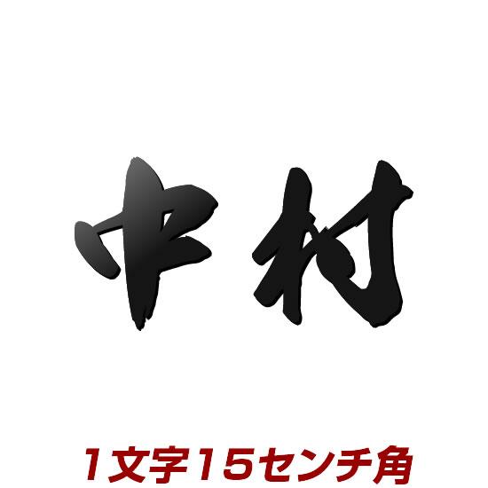 1文字価格 漢字タイプのレーザーカットステンレス表札 stl3-150k 15cm角 文字色(黒・アイボリーなど)が選べる 屋外でも強い表札看板 かんばん