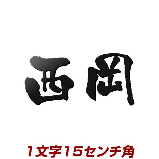 1文字価格 ステンレスレーザーカット表札 stl3-150k 15cm角 個性が際立つ 職人手作りの本格派表札(ひょうさつ) 会社・お店・ショップの看板にも