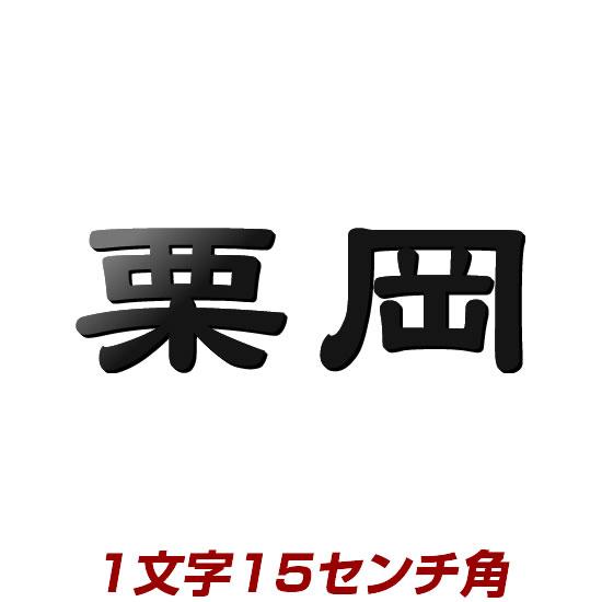 1文字価格 漢字バラ文字ステンレス表札 stl3-150k 15cm角 アイアン表札の進化型 シャープな仕上がりのレーザー加工表札(ひょうさつ) 事務所の看板にもおすすめ