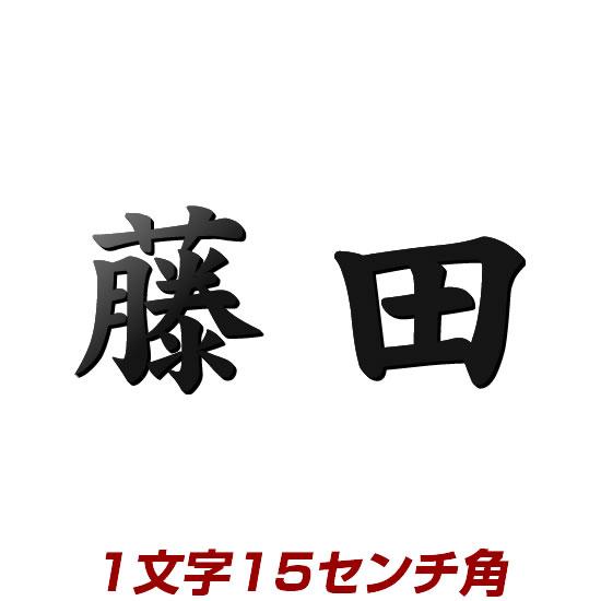 1文字価格 ステンレス製 漢字切り文字表札看板 stl3-150k 15cm角 オリジナル+オーダーメイドのデザイン表札 こだわりネームプレート ひょうさつ