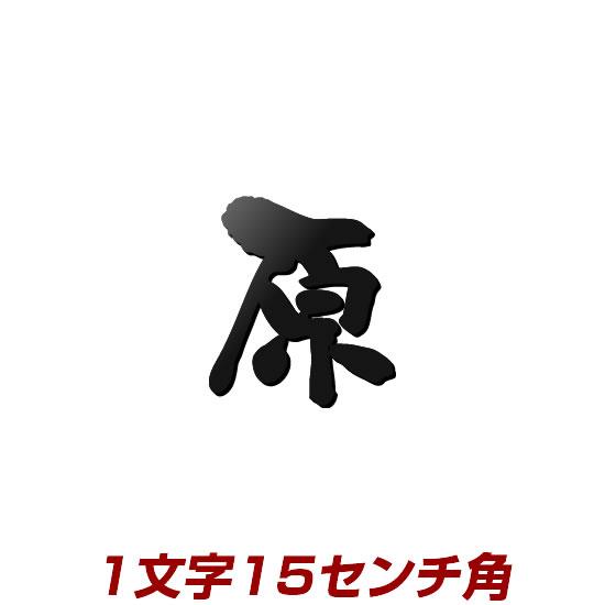 1文字価格 ステンレス切り文字表札看板(漢字タイプ・150mm角) stl3-150k 赤サビなしで屋外で安心、取り付けボルトはがっちり溶接のこだわりネームプレート ひょうさつ