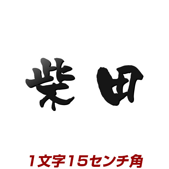1文字価格 15cm角 ステンレスレーザーカット表札 stl3-150k 漢字タイプ アイアン表札の進化型 おしゃれな表札の通販 ひょうさつ 会社・事務所の看板にも