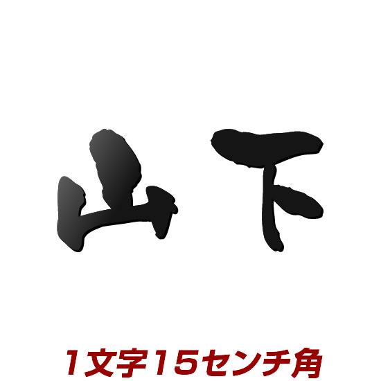 1文字価格 イチ押し漢字バラ文字ステンレス表札 stl3-150k 15cm角 事前メールでデザイン確認付き おしゃれな漢字切り文字表札看板 ひょうさつ