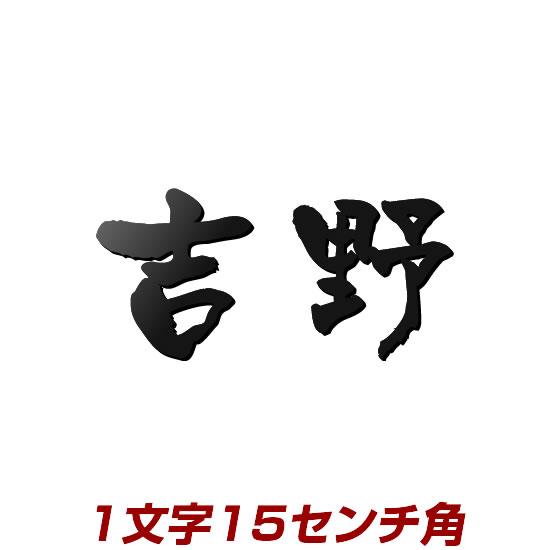 1文字価格 150mm角ステンレス製レーザーカット表札 stl3-150k 漢字タイプ 屋外で強い!赤サビの心配無し 文字色、書体が選べるオリジナル表札看板 ひょうさつ