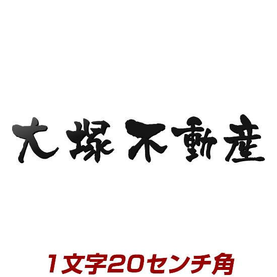1文字価格 20cm角 漢字ステンレス表札看板 stl3-200k 文字色(ブラック・アイボリーなど)が選べる 屋外でも強くて美しい自動車用塗料仕上げ ひょうさつ