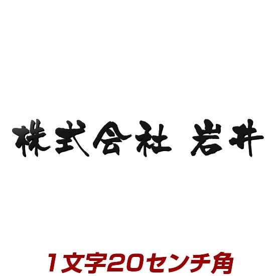 1文字価格 ステンレス漢字バラ文字表札200mm角 stl3-200k アイアン表札の進化型 職人手作りの本格派表札(ひょうさつ) 教室の看板としても製作可