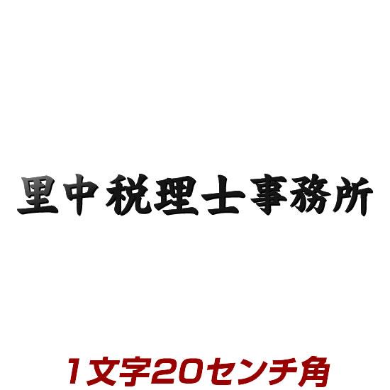 1文字価格 個性が際立つ 漢字バラ文字ステンレス表札看板 stl3-200k 200mm角 アイアン表札の進化型 おしゃれな表札 ひょうさつ 強くて綺麗な自動車用塗料仕上げ