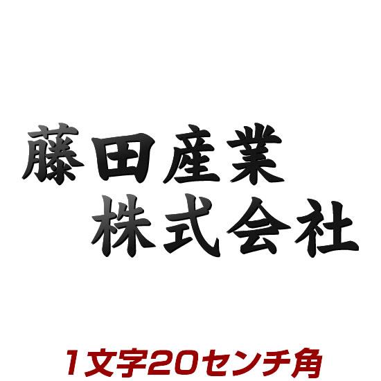 1文字価格 赤錆の心配なし♪ステンレス漢字切り文字表札 stl3-200k 20cm角 文字色(ブラック・アイボリーなど)が選べる おしゃれな和風表札看板