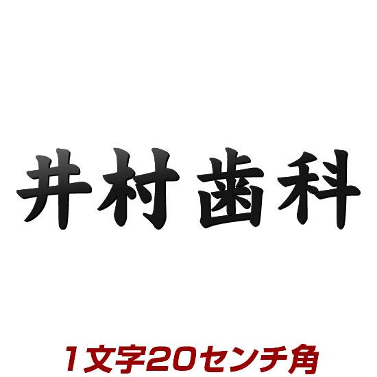 1文字価格 漢字タイプのレーザーカットステンレス表札看板 stl3-200k 200mm角 文字色(黒・アイボリーなど)が選べる 屋外でも強い表札 ひょうさつ