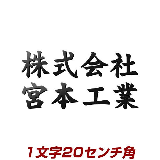 1文字価格 ステンレス漢字バラ文字表札看板 stl3-200k 200mm角 おしゃれな漢字切り文字表札(ひょうさつ) 会社、企業にもおすすめ デザイン確認付き