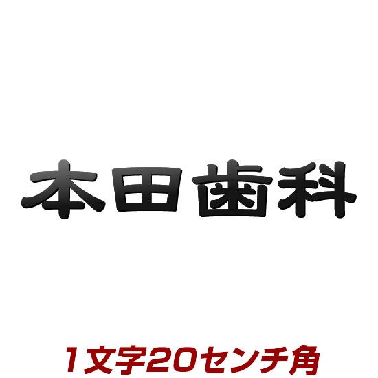 1文字価格 アイアン表札テイストの漢字ステンレス表札(200mm角) stl3-200k おしゃれな切り文字 ひとつひとつ丁寧に仕上げた職人手作りの表札(ひょうさつ) 看板としても