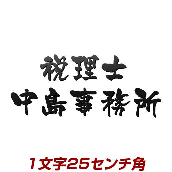 1文字価格 イチ押し!漢字バラ文字ステンレス表札看板 stl3-250k 25cm角 屋外で強い!赤サビの心配無し 文字色、書体が選べるオリジナル看板 かんばん