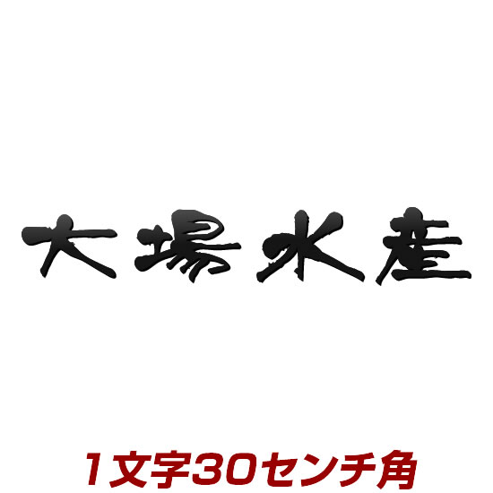 1文字価格 ステンレス製 漢字切り文字表札看板 stl3-300k 300mm角 ひとつひとつ丁寧に仕上げた職人手作りの表札 ひょうさつ 事前にメールでデザイン確認付きで安心
