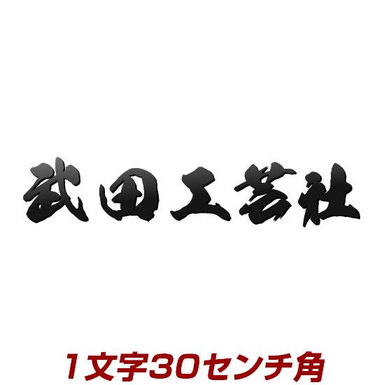 1文字価格 アイアン表札テイストのステンレス表札看板(30cm角・漢字) stl3-300k 文字色、書体が選べるこだわりネームプレート ひょうさつ 高級感たっぷりです!