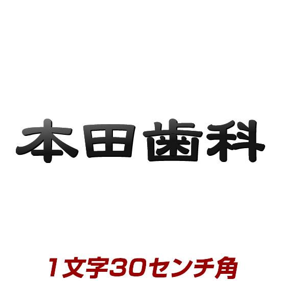 1文字価格 漢字バラ文字ステンレス表札看板 stl3-300k 30cm角 会社・お店・ショップの看板にもおすすめ 手作り仕上げのデザイン表札(ひょうさつ)