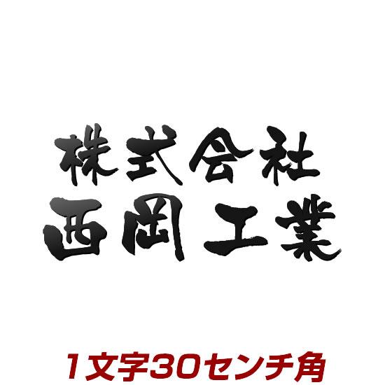 1文字価格 漢字バラ文字ステンレス表札 stl3-300k 300mm角 会社・お店・ショップの看板にもオススメ!個性が際立つ職人手作りの本格派表札(ひょうさつ)