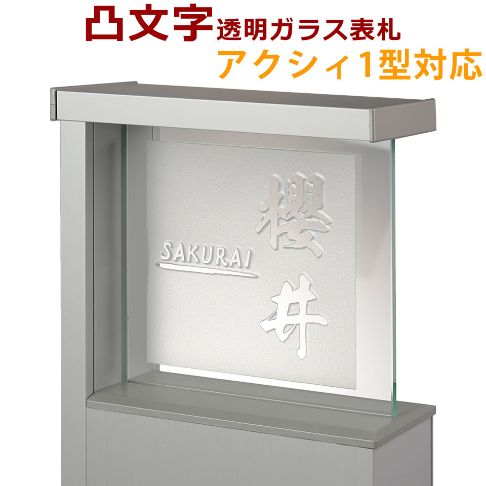アクシィ1型専用表札(門柱は含みません) ガラス表札 凸文字 浮き彫り acs-u