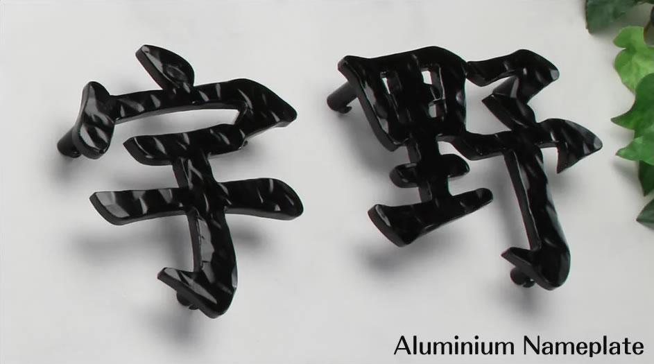 【一文字価格】フォント限定 漢字バラ文字表札 アイアン表札のようなアルミ切り文字漢字表札 オーダーメイド手作り表札 85×85mm以内 デザイン表札 at85k