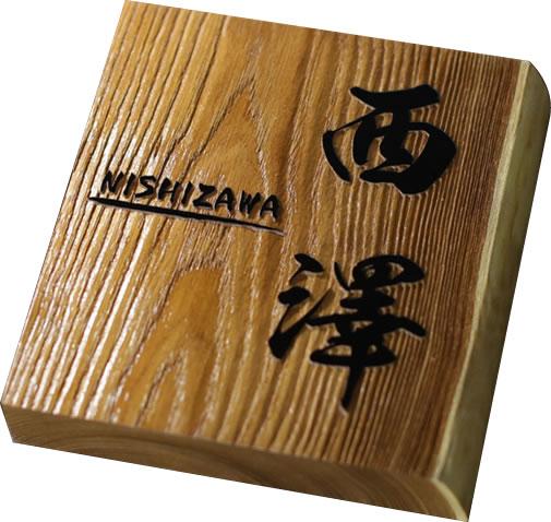 表札 木製 槐(エンジュ) 耳付き 浮き彫り en30-180u-m 【ご注文後価格変更】