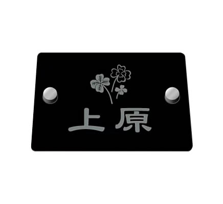 機能門柱アーキッシュポール用ガラス表札120×80 ステンレス148×110 【書体】唐隷書 四つ葉のクローバーデザイン ga12080-11_22-012