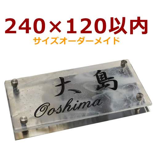 1cmきざみフリーサイズ ガラス表札24×12cm以内 gff240-11 特寸ステンレス付き デザインガラス文字 機能門柱表札