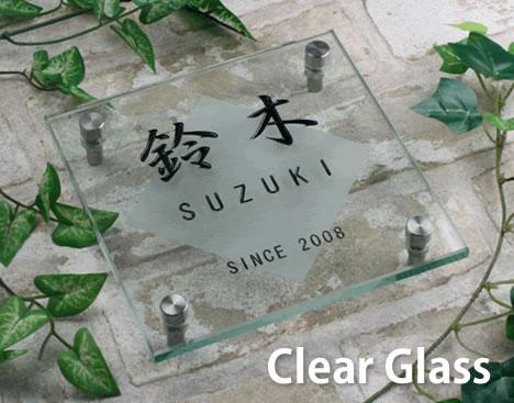 面取り透明ガラス表札150角 強いガラス文字gr150pf-10 デザインオーダーメイド クリアガラス表札 裏彫りも可