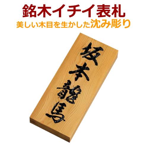 楷行書も注文できる表札 木 風水的にも良いといわれる 高級銘木イチイ一位高級木製表札i21088