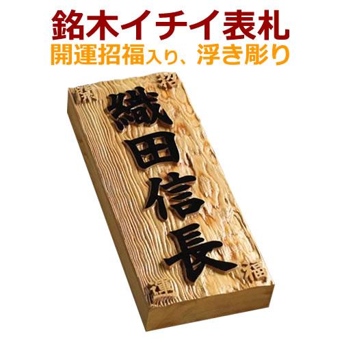 開運招福 楷行書も注文できる浮き彫り表札 高級銘木イチイ一位高級木製表札i21088u-k 木 オーダーメイド いちい表札 オンコ