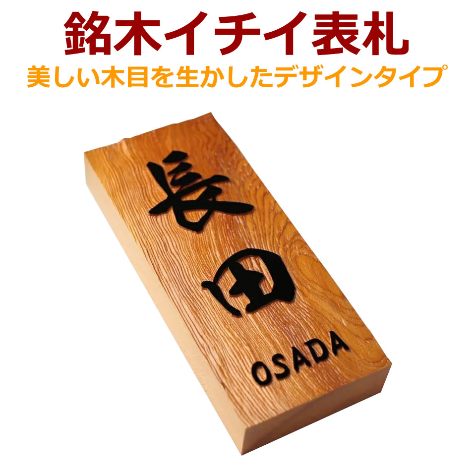 表札 木製 一位 イチイ 風水 約30ミリ厚 i21088ud
