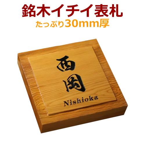 木製デザイン表札 高級銘木イチイ一位製表札 30mm厚 i30-150 オーダーメイド 木彫り表札 風水にもいいといわれる木製表札