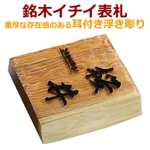 浮き彫り 耳付き 楷行書も注文できる高級銘木イチイ一位 木製表札 i30-180u-m オンコ表札 フォント書体が選べるオーダーメイドの木の表札