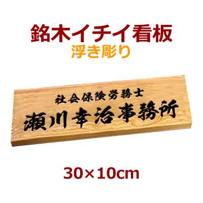 表札 看板 木製 一位 イチイ 浮き彫り i300100u