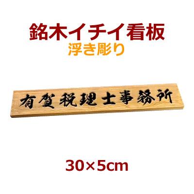 表札 看板 木製 一位 イチイ 浮き彫り i30050u