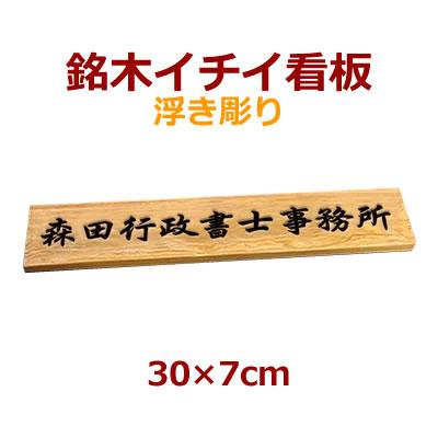 表札 看板 木製 一位 イチイ 浮き彫り i30070u