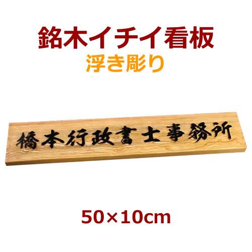 送料無料 看板 高級銘木イチイ一位木製看板i500100u 浮き彫り文字 オーダーメイド看板 デザイン料込み