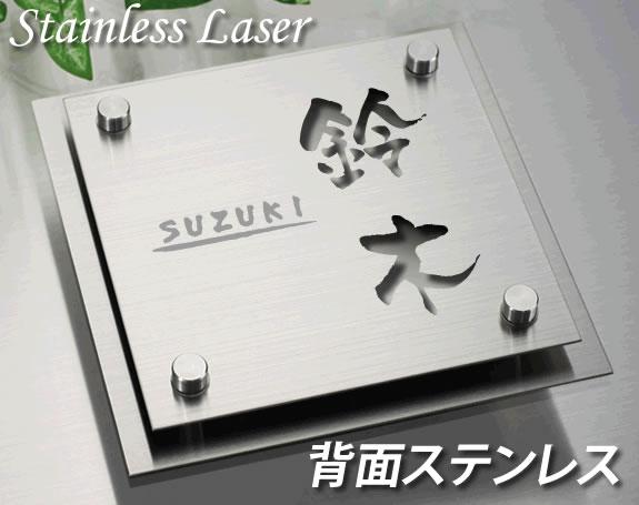 漢字+ブラスト(アルファベット+アンダーライン) Wステンレス表札 ステンレスレーザー加工+ステンレスプレートstl150n-170st-kau
