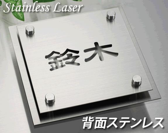 漢字唐隷書デザイン Wステンレス表札 ステンレスレーザー加工+ステンレスプレートstl150n-170st-rei