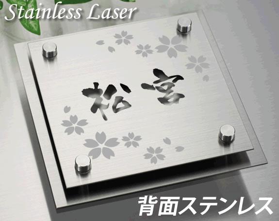 Wステンレス表札 漢字・桜デザインブラスト ステンレスレーザー加工・ステンレスプレートstl150n-170st-sakura
