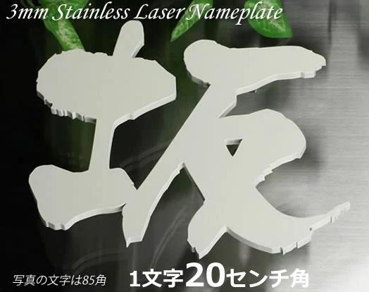 1文字価格 200角以内 stl3-200kステンレスレーザー表札切り文字サビに強いステンレス製 デザイン料込 看板にも