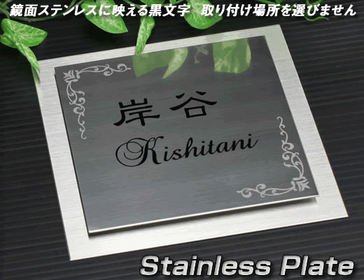 【デザイン3回】ステンレス+ステンレス表札(文字色黒) stt125a150 ベタ貼りタイプ